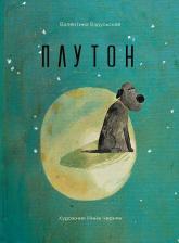 купити: Книга Плутон