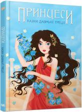 купить: Книга Принцеси. Казки Давньої Греції