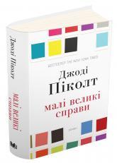 купить: Книга Малі великі справи