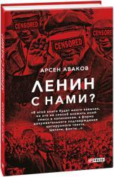 купить: Книга Ленин с нами?