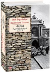 купить: Книга Город Антонеску. Книга 2