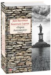 купить: Книга Город Антонеску. Книга 1