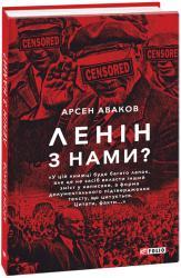 купить: Книга Ленін з нами?