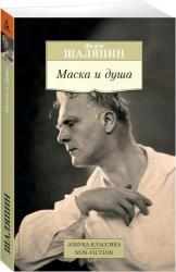 купить: Книга Маска и душа