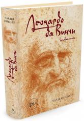 купить: Книга Леонардо да Винчи. Загадки гения