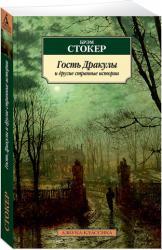 купить: Книга Гость Дракулы и другие странные истории