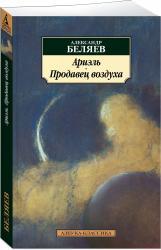 купить: Книга Ариэль. Продавец воздуха