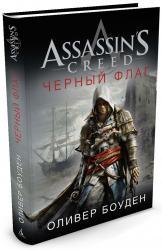 купити: Книга Assassin`s Creed. Черный флаг