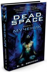купить: Книга Dead Space. Книга 1. Мученик