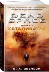 купить: Книга Dead Space. Книга 2. Катализатор