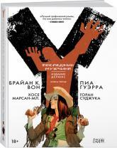 купить: Книга Y. Последний мужчина. Книга 3