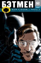 купить: Книга Бэтмен. Игра с огнем. Часть 2