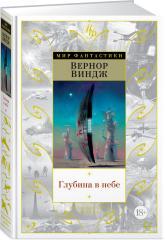 купить: Книга Глубина в небе