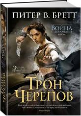 buy: Book Война с демонами. Книга 4. Трон Черепов