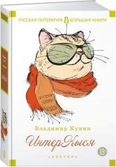 купити: Книга ИнтерКыся