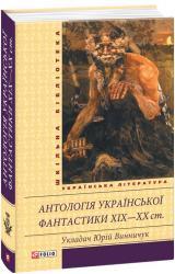 buy: Book Антологія української фантастики ХІХ - ХХ століть
