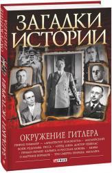 купить: Книга Загадки истории.Окружение Гитлера