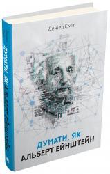 купить: Книга Думати, як Альберт Ейнштейн