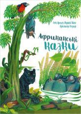 купить: Книга Африканські казки