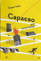 купить: Книга Сараєво для початківців