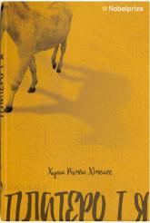 купить: Книга Платеро і Я