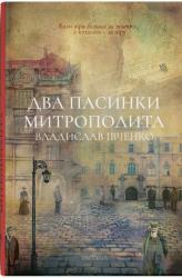 купить: Книга Два пасинки Митрополита