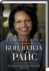 купить: Книга Демократія