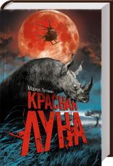 купить: Книга Красная луна