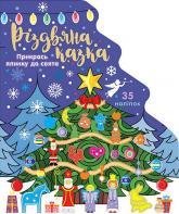 купить: Книга - Игрушка Різдвяна казка
