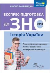 купить: Книга Експрес-підготовка до ЗНО. Історія України