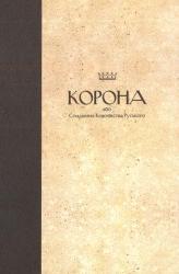 купить: Книга Корона або спадщина Королівства Руського