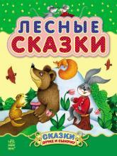 купить: Книга Лесные сказки. Сказки дочке и сыночку