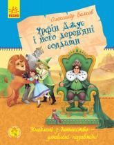 купить: Книга Урфін Джус і його дерев'яні солдати