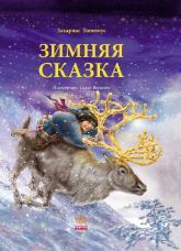 купить: Книга Зимняя сказка