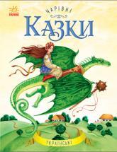 купить: Книга Чарівні казки. Українські казки