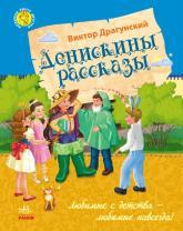 купить: Книга Денискины рассказы