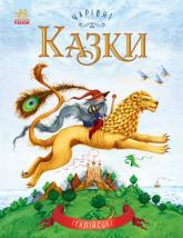 купить: Книга Чарівні казки. Італійські казки