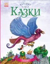 купить: Книга Чарівні казки. Східні казки