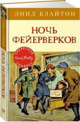 купить: Книга Ночь фейерверков