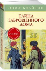 купить: Книга Тайна заброшенного дома