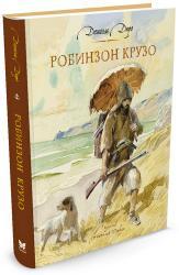 купить: Книга Робинзон Крузо