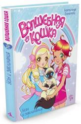 buy: Book Волшебная кошка. Книга 2. Усы и заклинания