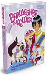 buy: Book Волшебная кошка. Книга 3. Заколдованное озеро