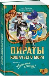 купить: Книга Пираты Кошачьего моря. Книга 6. Поймать легенду!