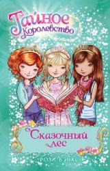 buy: Book Тайное королевство. Сказочный лес