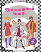 купить: Книга - Игрушка Винтажный стиль