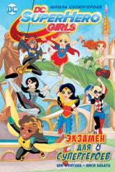 купить: Книга Экзамен для супергероев