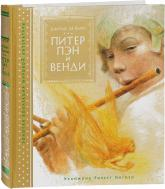 buy: Book Питер Пэн и Венди