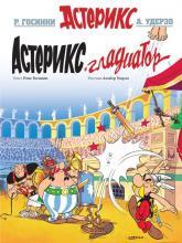 купить: Книга Астерикс Гладиатор