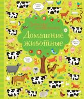 купить: Книга - Игрушка Домашние животные